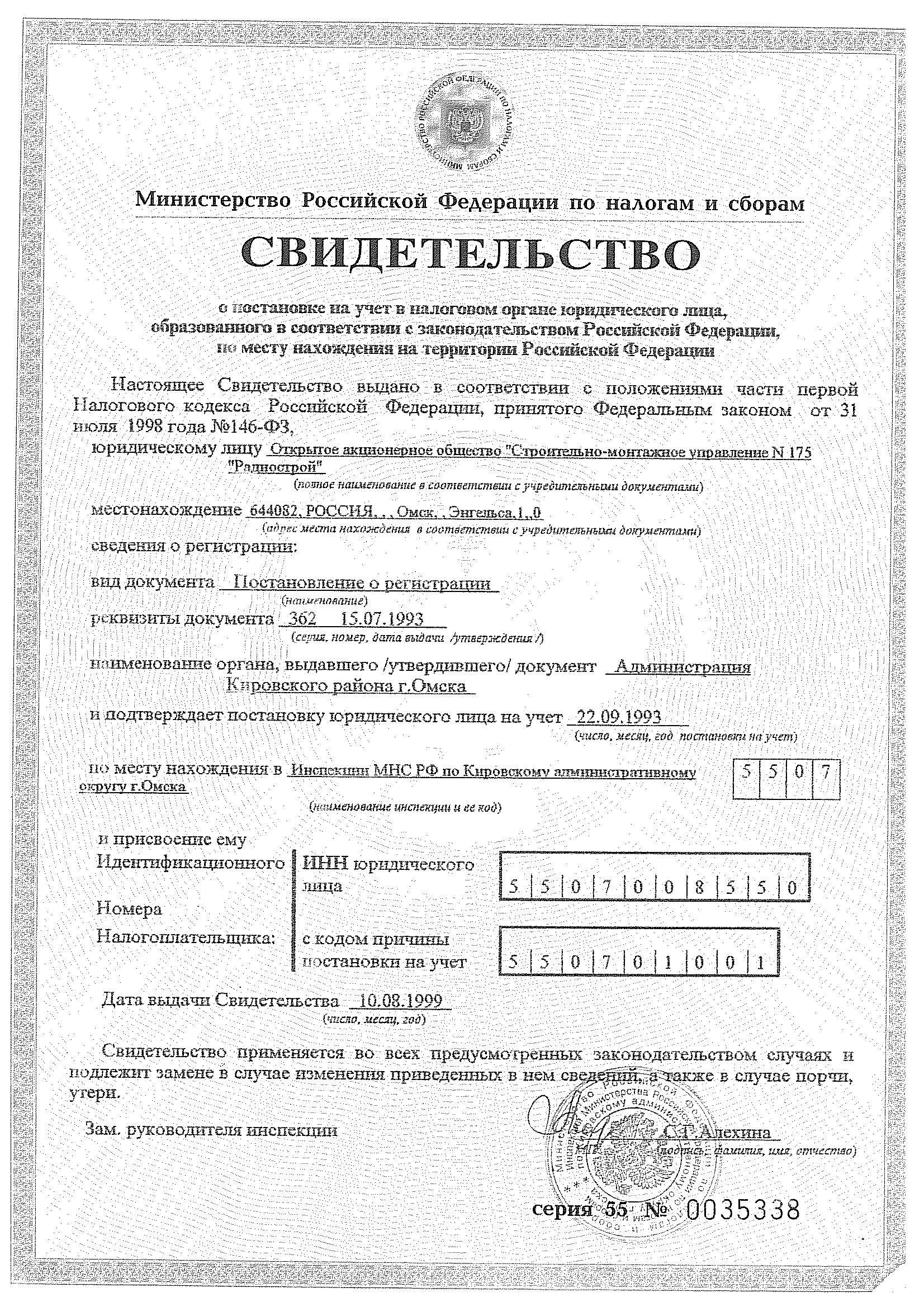 Правоустанавливающие документы для регистрации ооо регистрация ип в нововоронеже